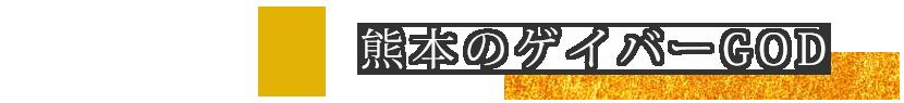 熊本のゲイバーGOD
